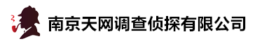 南京天网调查侦探有限公司