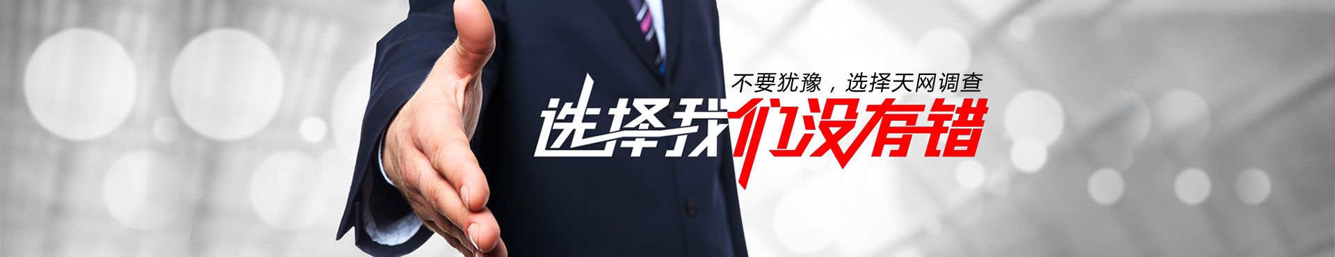 南京婚姻调查